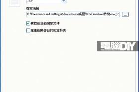 文書軟體Bullzip PDF Printer