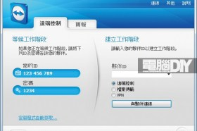 遠端遙控軟體TeamViewer v6.0.10722