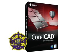 科立爾 CorelCAD 繪圖軟體