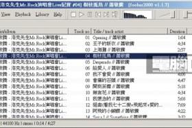 公認音質最好的播放軟體Foobar 2000 v1.1.7