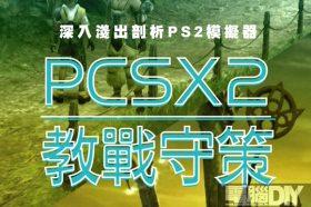 深入淺出剖析PS2模擬器PCSX2教戰守策