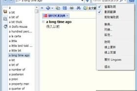 翻譯軟體Lingoes靈格斯詞霸