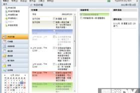 EssentialPIM多國語言免安裝版