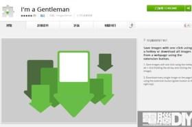Chrome瀏覽器插件I'm a Gentleman