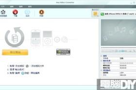 轉檔工具Any Video Converter