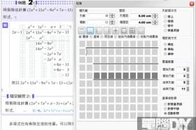 文書編輯NextGen中文排版