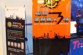 「曜越電競鐵人3項」電競資格賽台北站賽事現場直擊﹗﹗