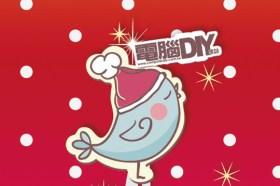 2012聖誕來祝福