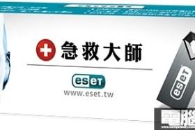 ESET急救大師隨身碟新品推廣加碼送電腦防毒