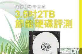 綠色環保新主流3.5吋2TB節能硬碟評測