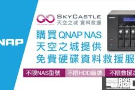 購買 QNAP NAS,即享有免費天空之城資料救援服務
