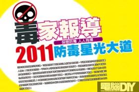 毒家報導 2011防毒星光大道