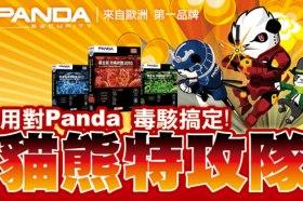 Panda全球領先的Panda 2010防毒軟體