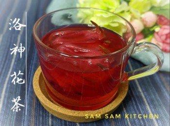 洛神花茶食譜、做法 | SamSamKitchen的Cook1Cook食譜分享