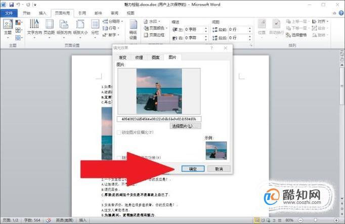 如何在WORD中插入背景圖片并平鋪整張A4紙_酷知經驗網