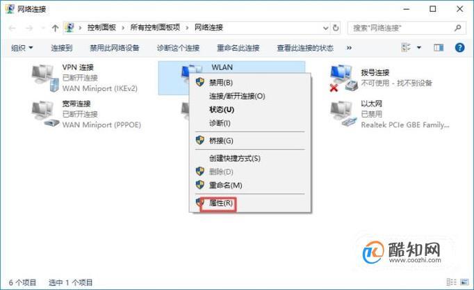 如何更改筆記本電腦IP地址_酷知經驗網