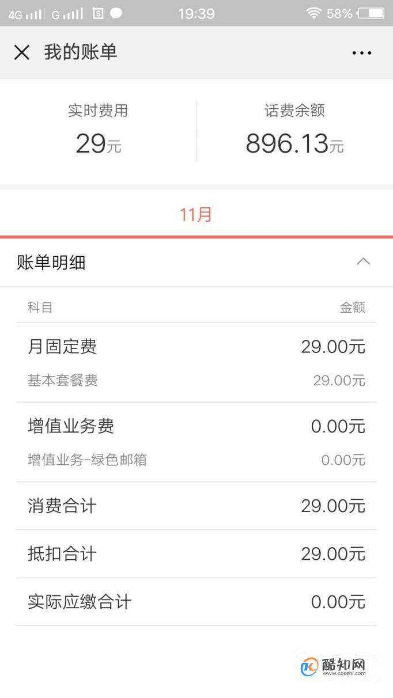 中國電信話費套餐_中國電信_中國移動話費_中國電信天翼