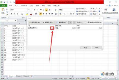 EXCEL數據工作表如何按照日期先后進行排序_酷知經驗網