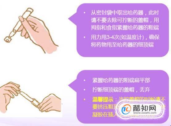 女性陰道塞藥該怎么用?_酷知經驗網