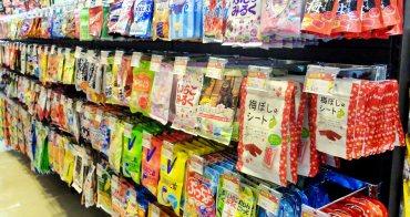 鎮瀾宮前新亮點~日本雜貨屋大甲店開幕啦!日系零食美妝通通甜甜價