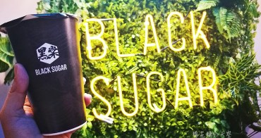 一中黑糖珍珠鮮奶免排隊!黑棠超潮全黑包裝正流行!