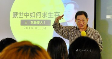 來文化大學推廣部與錕P教授相見歡!拯救厭世代跟著成功名人走就沒錯