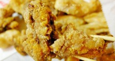 台中雞排推薦!炸沏販炸食專門店脆皮雞排超啾西,還有四種口味可以選喔!