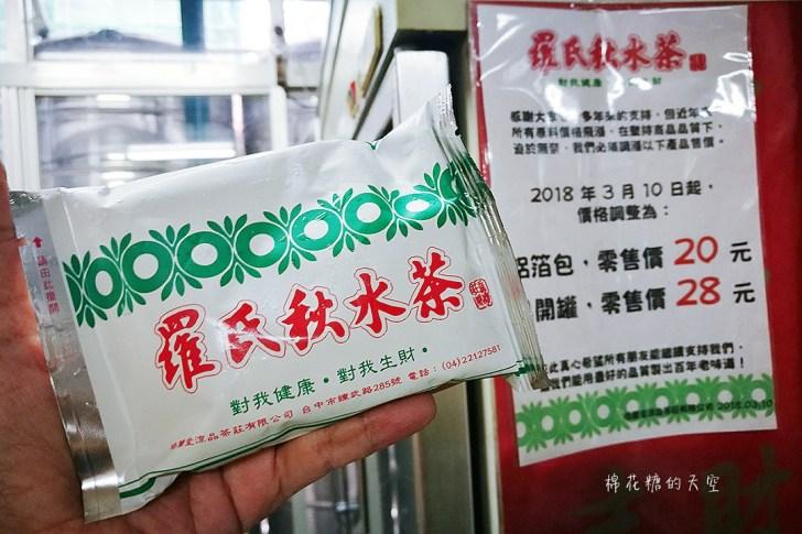 20180602203634 84 - 台中限定!羅氏秋水茶這一袋只有台中喝得到!