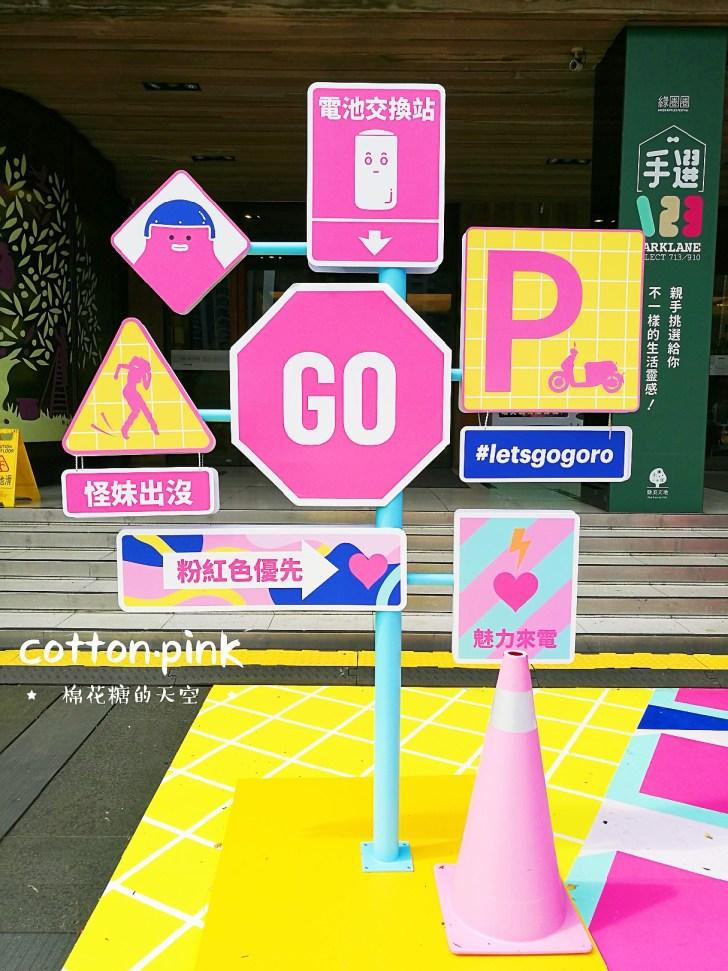 20180822162946 61 - 勤美最新打卡景點│粉紅色毛毛怪獸只到9月2日,gogoro粉紅突襲巡迴試騎
