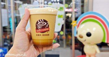 氮氣咖啡平價版台中也買得到啦!綿密泡沫冷萃咖啡小七開賣
