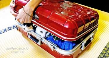 行李箱推薦 日本PANTHEON超美玫瑰紅24吋硬殼行李箱開箱介紹