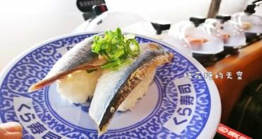藏壽司大感謝祭打卡用餐享九折!!台中分店資訊全在這一篇~