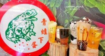 台中一中街必喝飲料-青蛙下蛋回來了!升級版青蛙來了~獨家黑糖珍珠冰沙陪你過夏天!