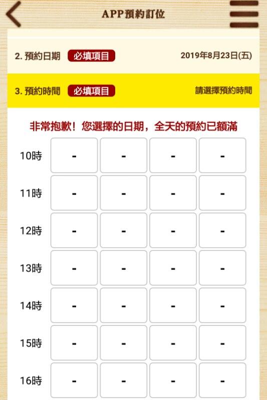 20190811140959 28 - 台中壽司郎確定8/23開幕!訂位方法看這邊~