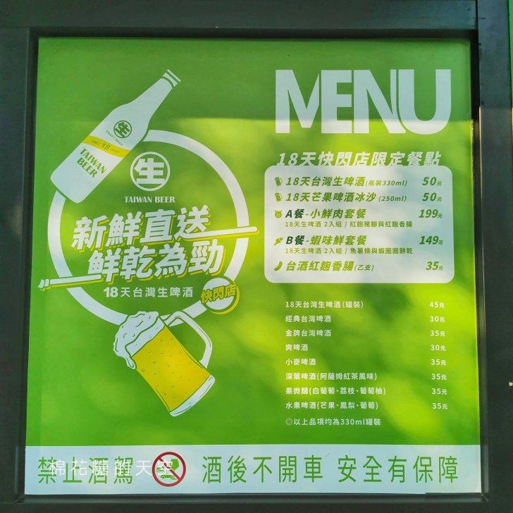 20190925180110 14 - 18天生啤酒台中快閃店開幕啦!活動限定芒果啤酒冰沙爵士音樂節也喝得到喔!
