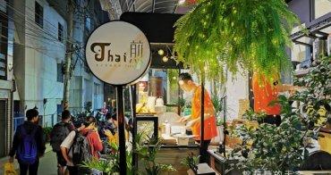 台中東海超夯泰式香蕉煎餅藏在巷子裏!外皮酥脆裡面超多香蕉~