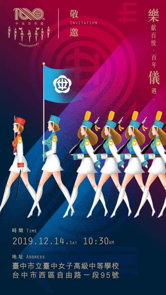 20191210214208 58 - 台中女中百年校慶就是這週末!超過300位儀隊隊員回娘家演出~