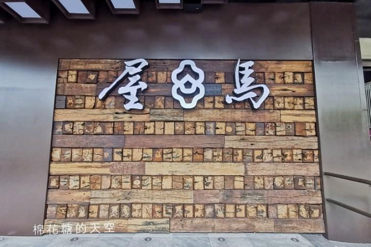20200204102811 46 - 台中燒肉傳奇屋馬又開新分店!屋馬中友店開幕時間確定~