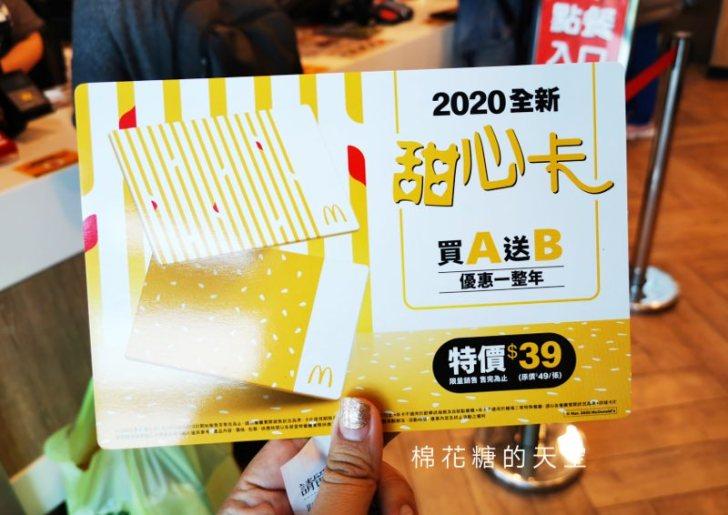 20200319071505 28 - 最新2020版麥當勞甜心卡開賣啦!這次早餐也能當甜心~