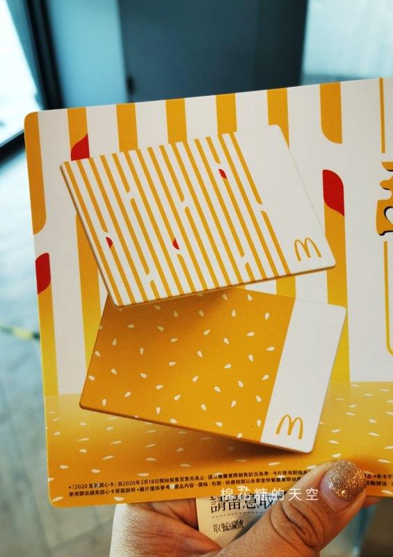 20200319071610 56 - 最新2020版麥當勞甜心卡開賣啦!這次早餐也能當甜心~