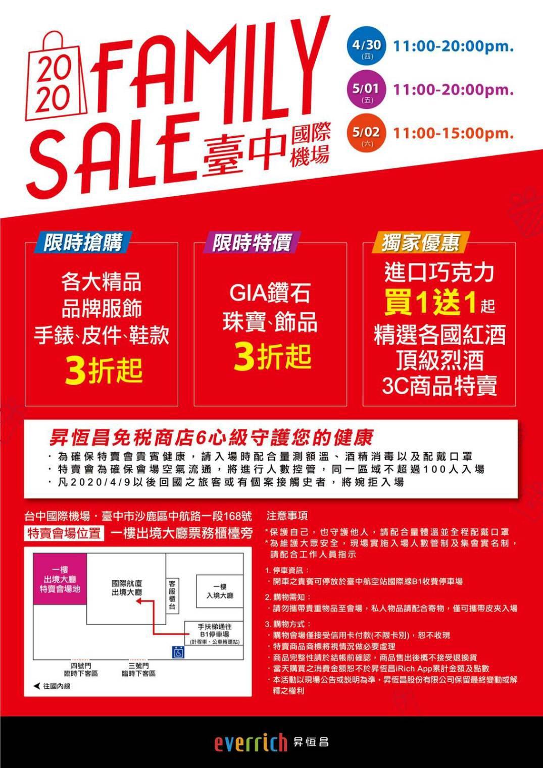 臺中機場免稅店開放特賣!!不用出國也可以買免稅商品享優惠~ - 棉花糖的天空