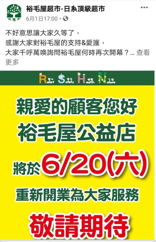 20200604230056 100 - 裕毛屋重新開幕日期確定啦!日本控們不能出國就來這兒解饞吧~