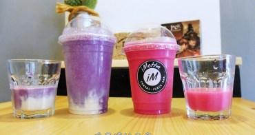 《台中飲料》iMetta現打繽紛果汁藏在巷子裏,不只新鮮果汁還有加了牛奶燕麥的飽足配方唷!