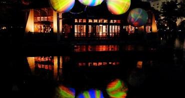 《台中活動》美麗又炫目的光影藝術節今年擴大舉辦囉!台中地標湖心亭揭序幕,湖心上的七顆大球要給人超乎想像的感官體驗!