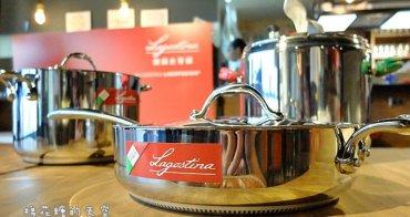 《居家生活》樂鍋史蒂娜-Lagostina新品發表會~用對好鍋人人都能輕鬆做料理,熱賣超過百年的義大利不鏽鋼鍋~經典工藝再進化