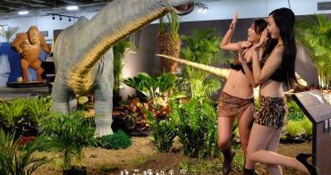 《台中活動》寒流來襲也能看恐龍!最新台中世貿白堊紀恐龍特展~正宗日本空運來台展出!不只嚇嚇你還要長知識~<1/9最新現場照片補上囉!>