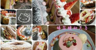 《新竹甜點》再訪Mr. Cash夢幻下午茶~爆漿草莓多拿滋pk少女系蜜糖吐司