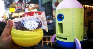 《台中甜點》超酷、超有梗~甜點扭蛋機來到台中!就在一中商圈裡~黃色火箭裡面超大扭蛋包甜點!大家快來試手氣!