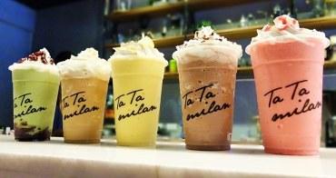 《台中飲料》踏米蘭夏日繽紛冰沙大爆發~果香、咖啡、抹茶、巧克力通通有!抗高溫大優惠~買一送一快來看喔!