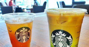 《台中咖啡》台中火車站前也有星巴克囉!最新美美漸層抹茶咖啡還有喝得到果粒的蜜柚紅茶